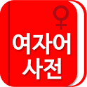 [연애 고민 상담] 여자어 사전 icon