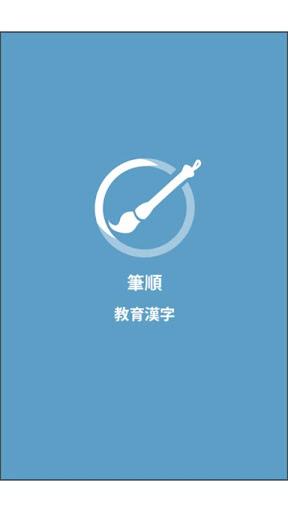 特別支援スマホアプリ 筆順 教育漢字