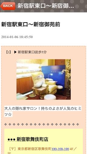 Lovely Nail新宿版 オシャレに可愛!サロンカタログ
