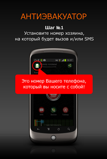 Антиэвакуатор для планшетов на Android