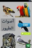 Screenshot of أصوات الطيور