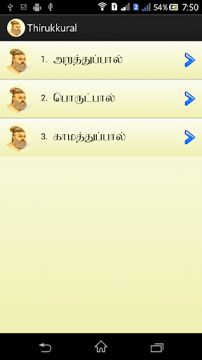 Thirukkural with audio
