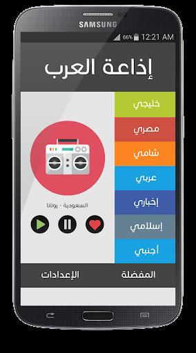 إذاعة العرب