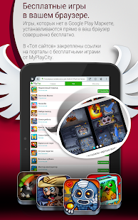 PlayFree Browser - screenshot thumbnail