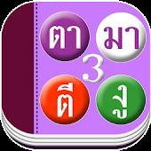 เรียนอ่าน ภาษาไทย บทที่ 3
