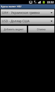 NBU Currency Rates (Widget) - screenshot thumbnail