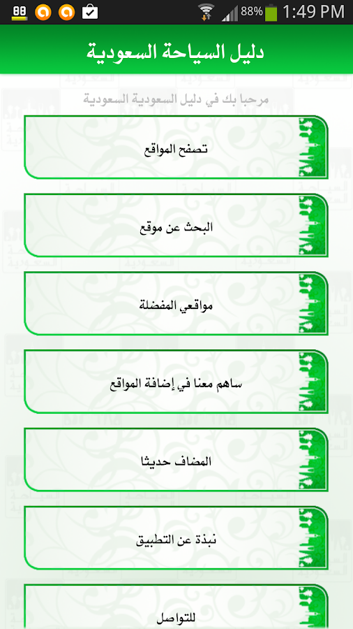 دليل السياحة السعودية - screenshot