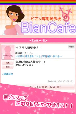 BianCafe-女の子同士で繋がるコミュニティ-