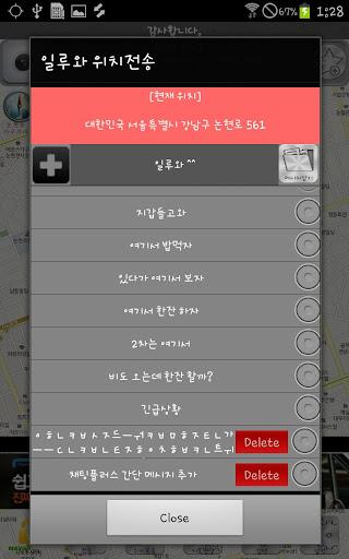 玩免費交通運輸APP 下載イルワ(illuwa)位置転送アプリケーション app不用錢 硬是要APP