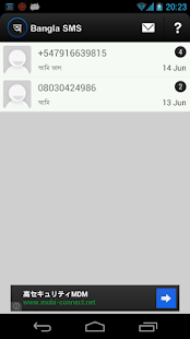 Bangla SMS- screenshot thumbnail