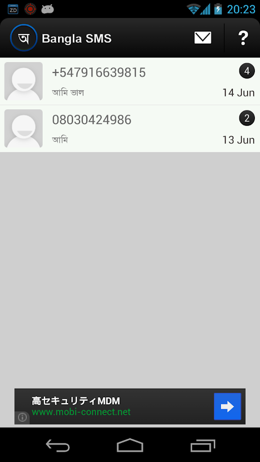 Bangla SMS - screenshot