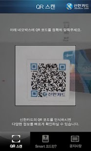 신한카드 - Smart QR - screenshot thumbnail