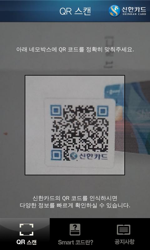 신한카드 - Smart QR - screenshot