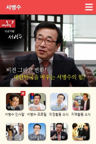 서병수 부산 광역시 시장 후보 광역단체장
