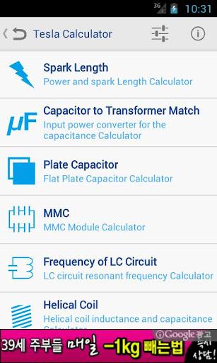 【免費工具App】Tesla Calculator Lite-APP點子