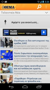 Πρώτο ΘΕΜΑ - screenshot thumbnail