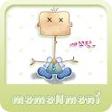 NK 카톡_모모N모니_깨꼬닥 카톡테마