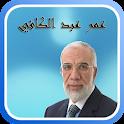 محاضرات الشيخ  عمر عبد الكافي icon