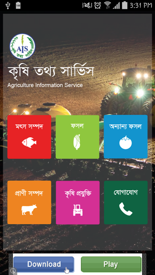 Agriculture Info Service- screenshot