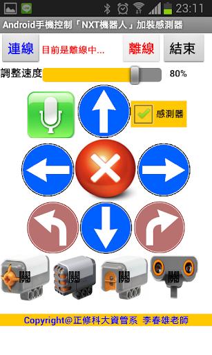Android手機控制NXT機器人 進階功能
