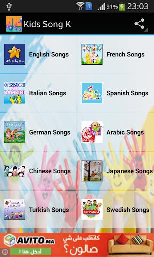 玩教育App|孩子歌免費|APP試玩