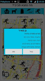 AtlasCity Tel Aviv- screenshot thumbnail
