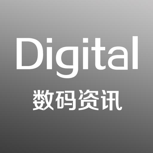 数码行情及资讯 商業 App LOGO-硬是要APP