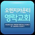 오렌지카운티영락교회 icon