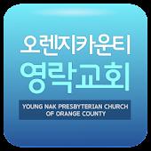 오렌지카운티영락교회