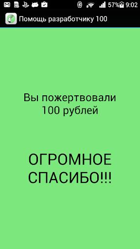 Помощь разработчику 100Р