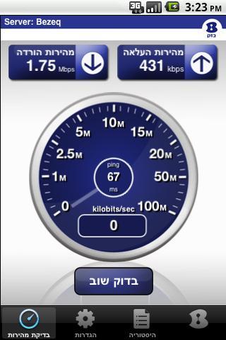 בזק בדיקת מהירות- screenshot