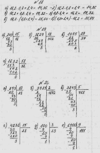 гдз математика 6 Виленкин
