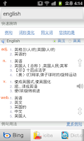 Screenshot of All英语词典, English ⇔ Chinese