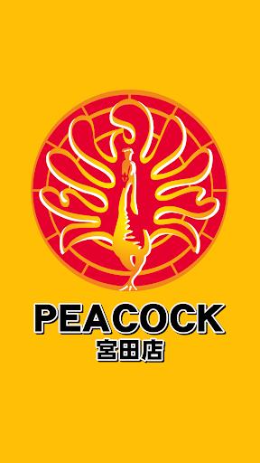 ピーコック宮田店