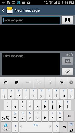 Adaptxt Chinese Keyboard