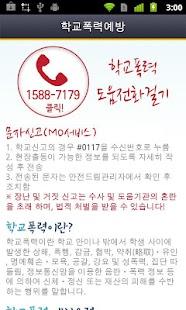 스마트 학교 (학교 가정통신문/알림장/공지사항)- screenshot thumbnail