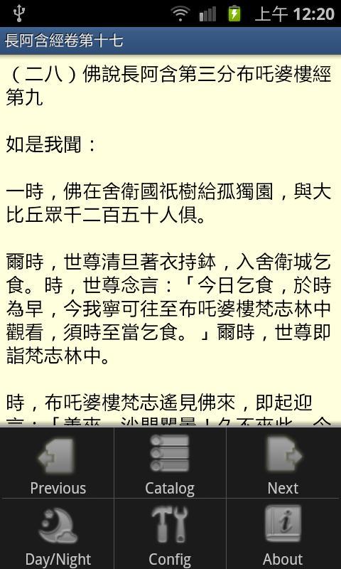 阿含經- screenshot