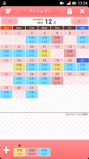 MYシフト勤務表 for Ladies