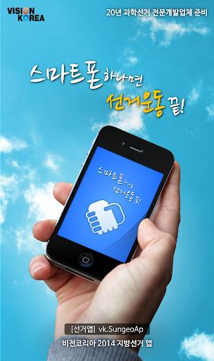 홍길동 후보 - 선거 후보자용 샘플 앱