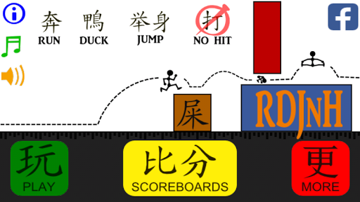 RDJnH - Run Duck Jump No Hit