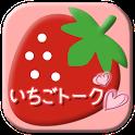 いちごトーク icon