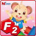 全腦數學大班-F2彩虹版電子書(正式版) icon