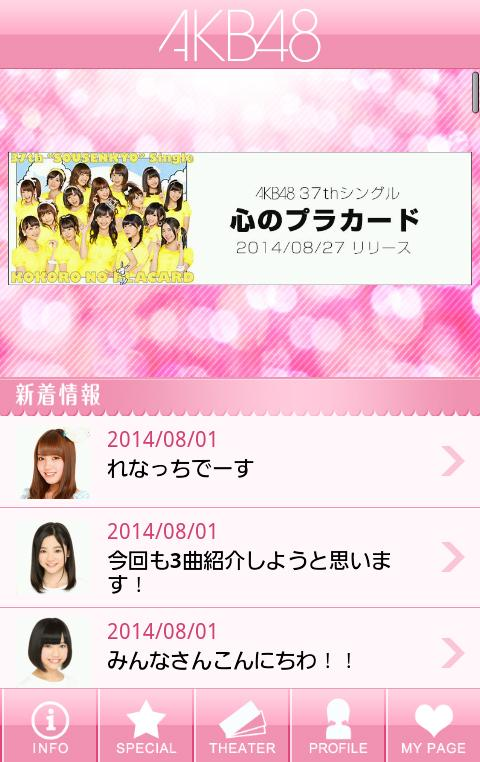 AKB48 Mobile (公式)- screenshot