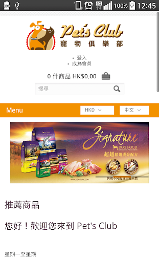 免費下載購物APP|Pet's Club app開箱文|APP開箱王