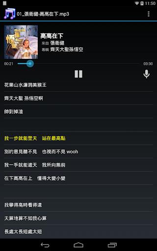 MP3秀歌詞 - 離線練歌最好的選擇~