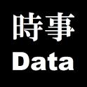 時事問題・一般常識2012-2013重要データ【無料】 icon