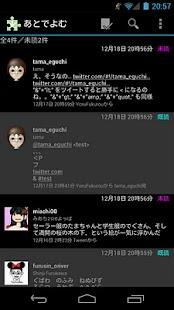 あとでよむ twiccaプラグイン- screenshot thumbnail