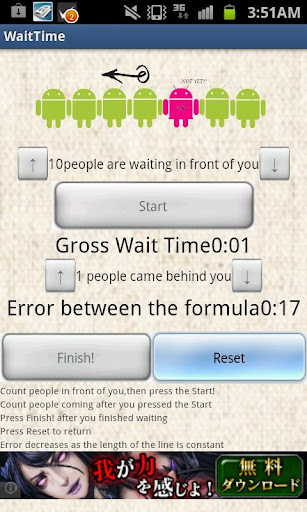 【免費生活App】Wait Time Prediction-APP點子