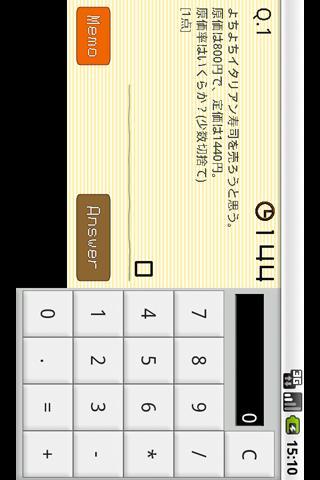 さや先生のSPI損益算レッスン - screenshot