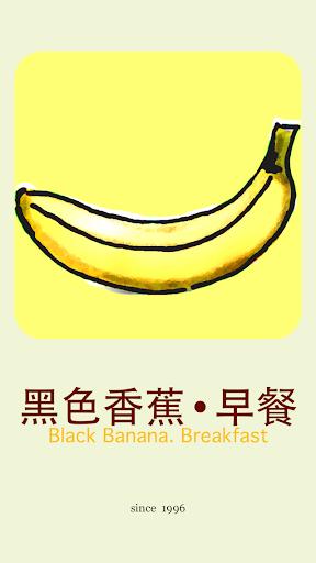 黑色香蕉.早餐 by 微碧智慧店面